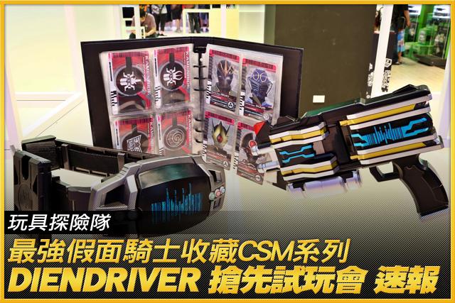 最強假面騎士收藏CSM 系列第8彈!CSM DIENDRIVER 搶先試玩會 速報~