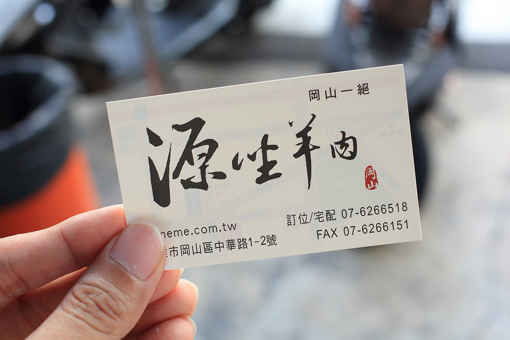 20150509岡山-源坐羊肉 (22)