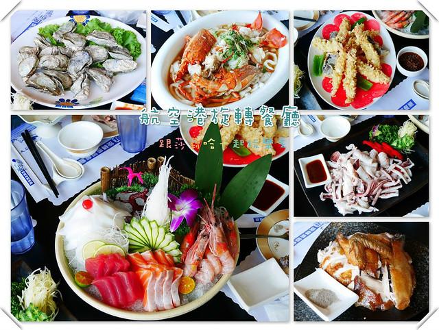 桃園航空港旋轉餐廳 (2)