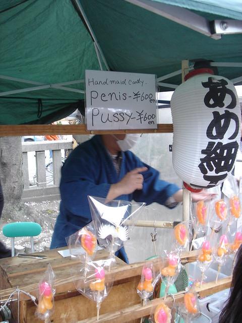Hanami 2006 Penis Festival, Sony DSC-F88