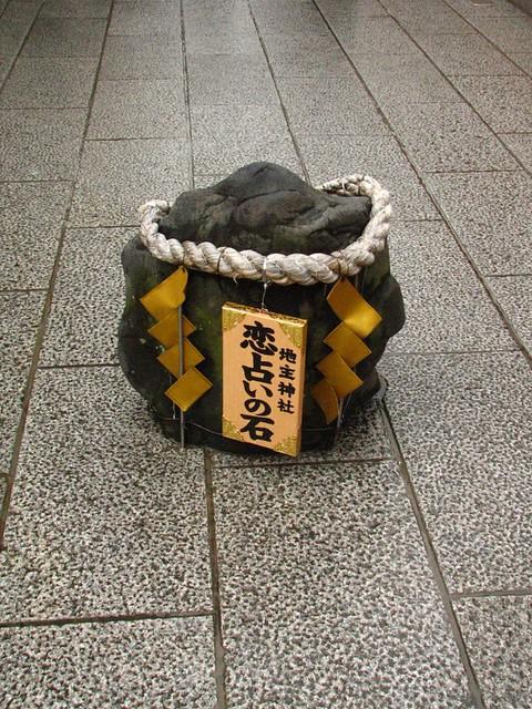 地主神社-恋占いの石-