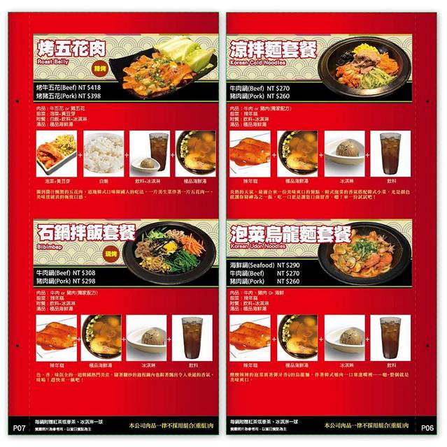 東區劉震川大食館菜單 (1)