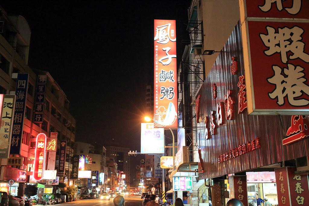 20150720-6台南-鳳子鹹粥 (1)