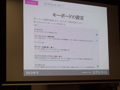 Xperia アンバサダー ミーティング スライド : Xperia Z4 Tablet では、キーボードの動作についても ノートPC と同じように、設定をカスタマイズできます