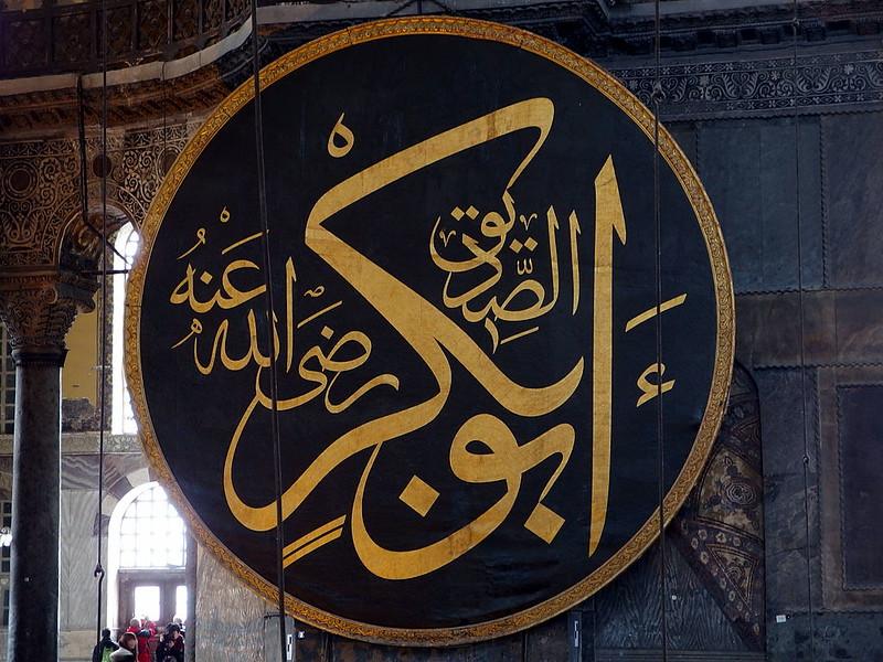 Calligraphic representation of Abu Bakr in Hagia Sophia, Istanbul