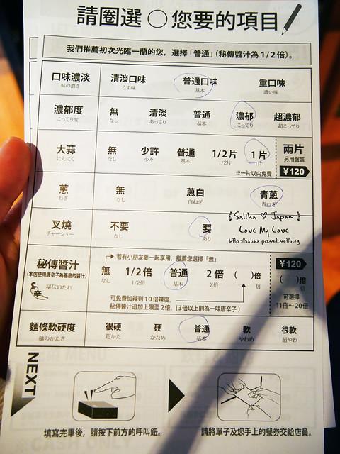 東京自由行必吃上野美食一蘭拉麵 (4)