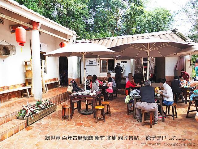 綠世界 百年古厝餐廳 新竹 北埔 親子景點 6