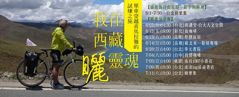 我在西藏曬靈魂-新書分享會