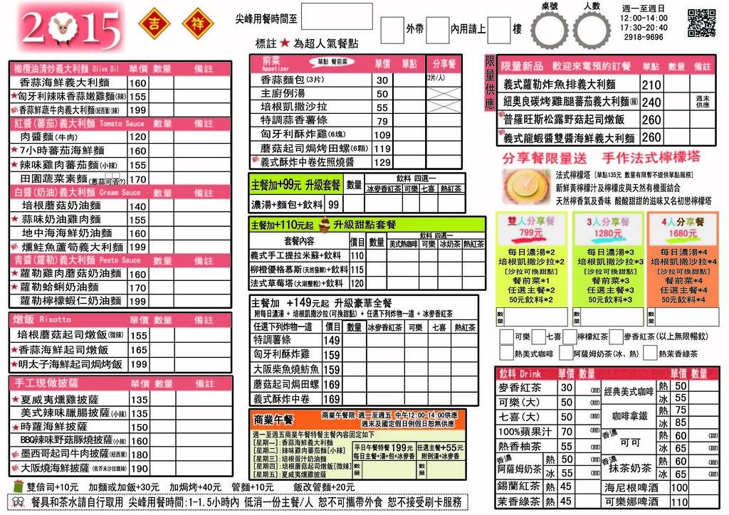 2015.菜單價目調整V103中文菜單+松露全日版-框