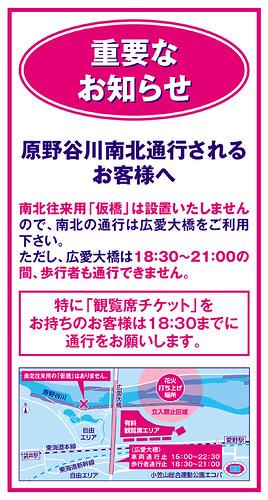 150722_juyo_oshirase
