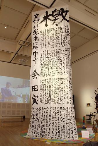 会田家 檄 2015 撮影:宮島径 Courtesy Mizuma Art Gallery