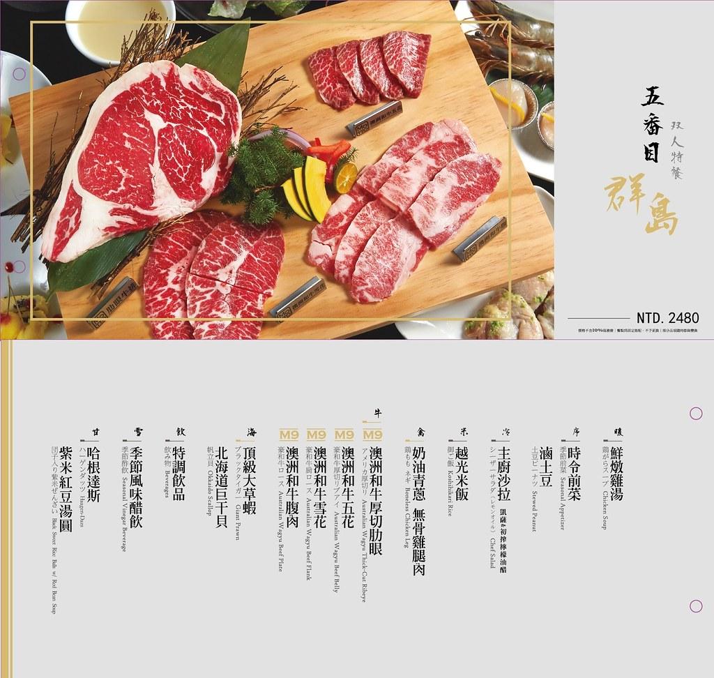 台北牧島菜單_170114_0015