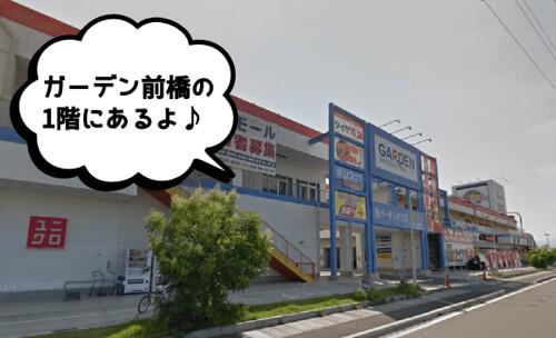 musee30-gardenmaebashi
