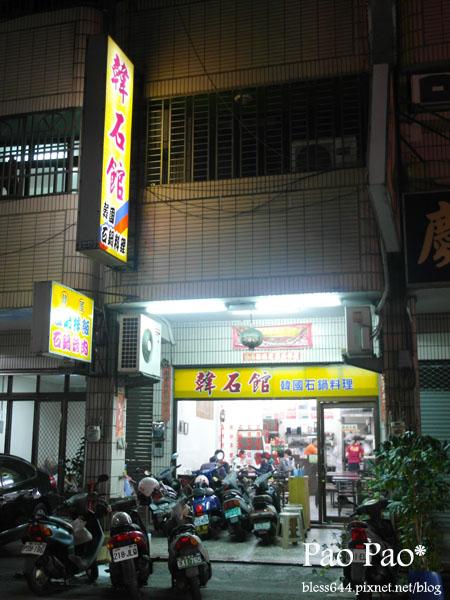 韓石館(河北店)