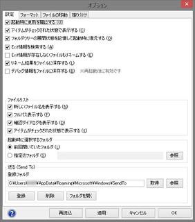 Rexifer-オプション1_設定.jpg