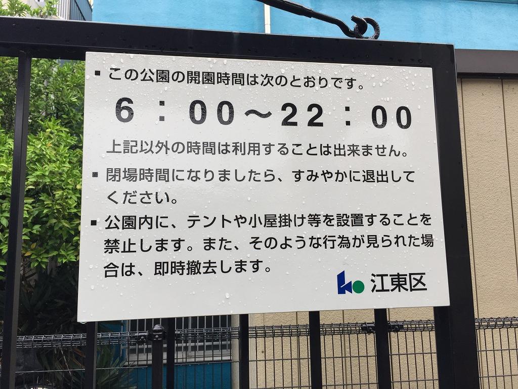 20150627_竪川河川敷公園 (5)
