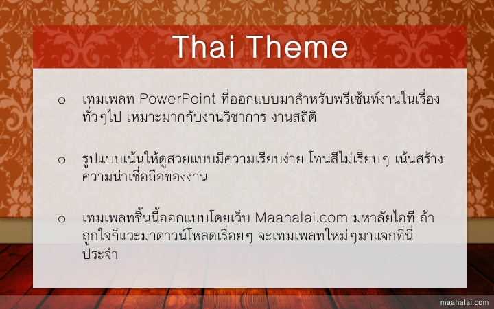 PowerPoint Thai Tone V2