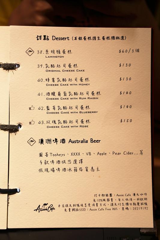 【台北咖啡館、下午茶】藏在巷子裡的優質咖啡店,店內有張床的Aussie Cafe 澳氏咖啡(甜點、下午茶)。不限時間│有插座充電│免費網路wifi提供