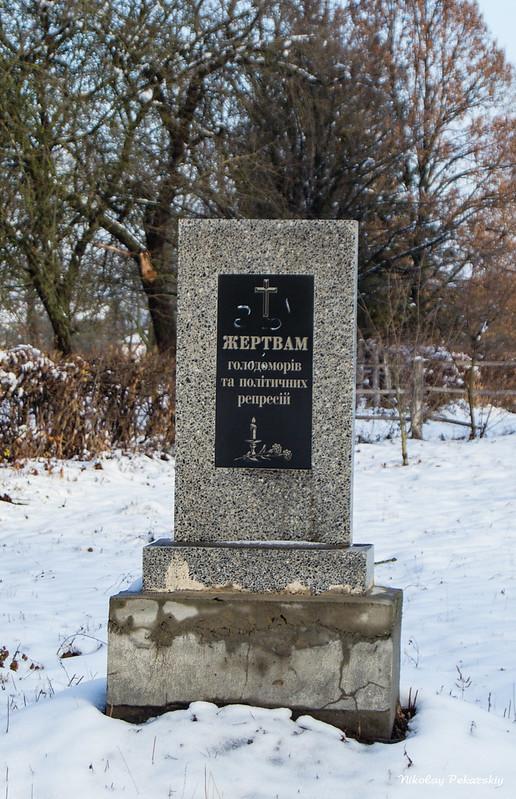 Памятник жертвам политических репрессий и голодомора