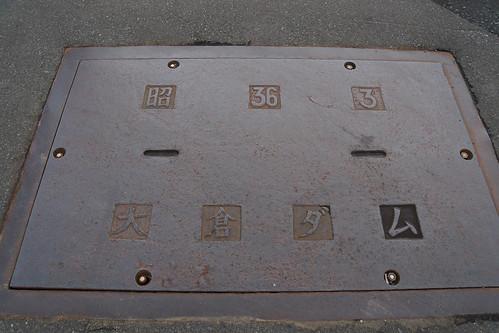 大倉ダム(宮城)