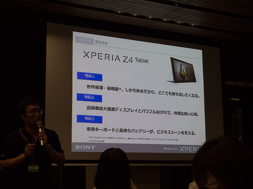 Xperia アンバサダー ミーティング スライド Xperia Z4 Tablet 特長