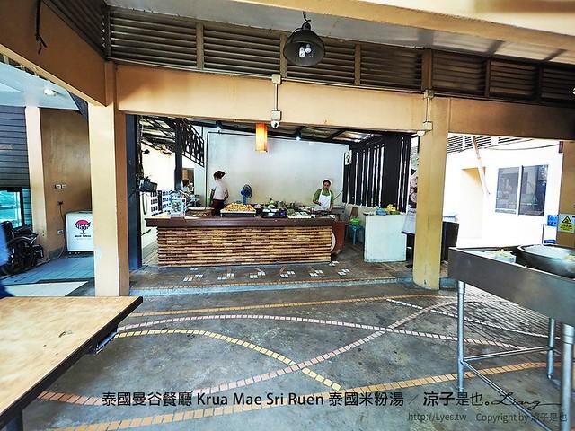 泰國曼谷餐廳 Krua Mae Sri Ruen 泰國米粉湯 42