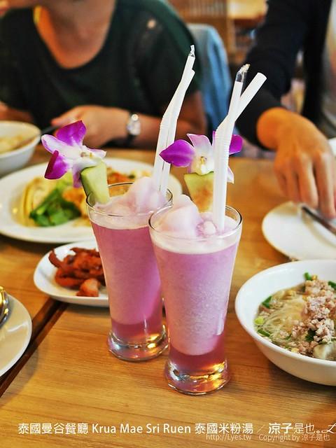 泰國曼谷餐廳 Krua Mae Sri Ruen 泰國米粉湯 31