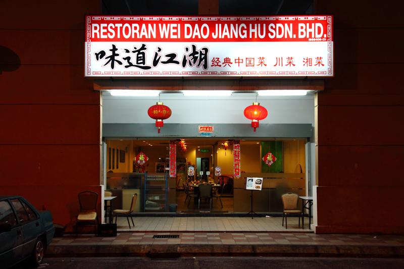 Wei-Dao-Jiang-Hu-Kepong