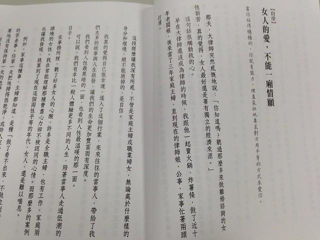 「女人最好還是要有獨立的經濟來源。」@林靜如《說好的幸福呢?律師娘的愛情辯護》