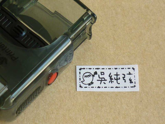1051213-s841-Q版姓名章小雞小鳥吳純弦, Panasonic DMC-FS7