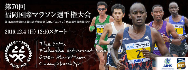 takalab_fukuokamarathon