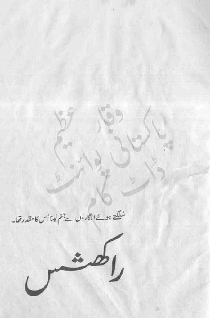 Rakshas is a very well written complex script novel by Sahir Jameel which depicts normal emotions and behaviour of human like love hate greed power and fear , Sahir Jameel is a very famous and popular specialy among female readers