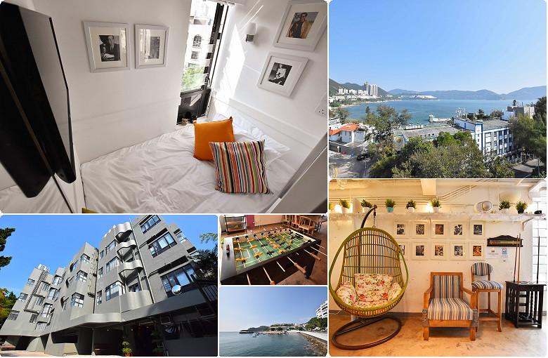香港住宿赤柱迷你公寓封面