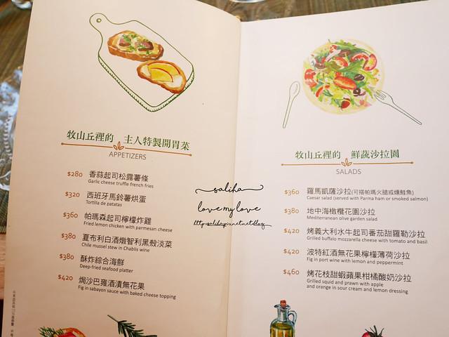 迪化街美食餐廳推薦牧山丘MuHills菜單menu (1)