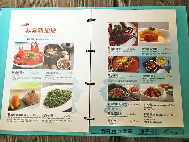 莆田 台中 菜單 6