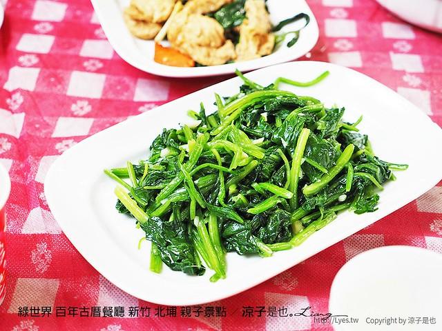 綠世界 百年古厝餐廳 新竹 北埔 親子景點 16