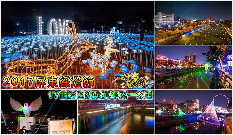 2017屏東綵燈節首頁-0