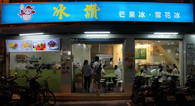 冰讚,台北冰店吃冰,很多冰,雙連站冰店 @陳小可的吃喝玩樂