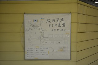 東成田駅「成田空港までの道順」