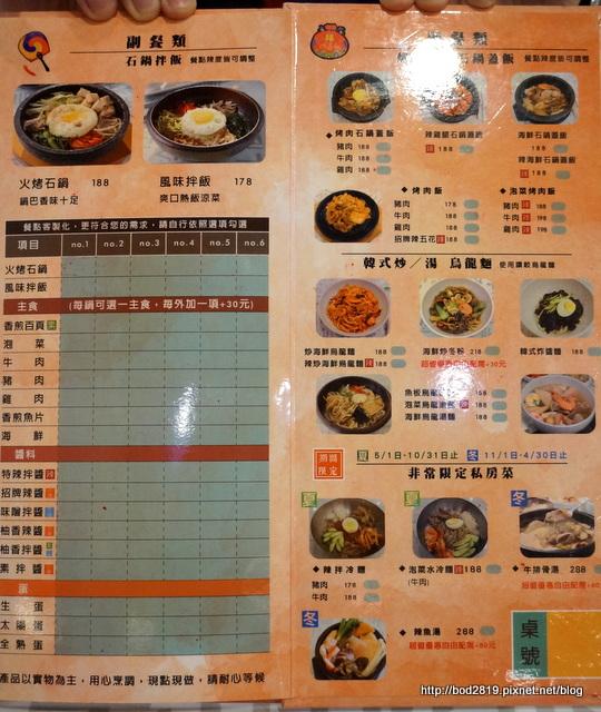 20109183285 d443e93e5b o - 【台中北區】非常石鍋-平價韓式料理,近親親戲院,吃完還可以看個電影
