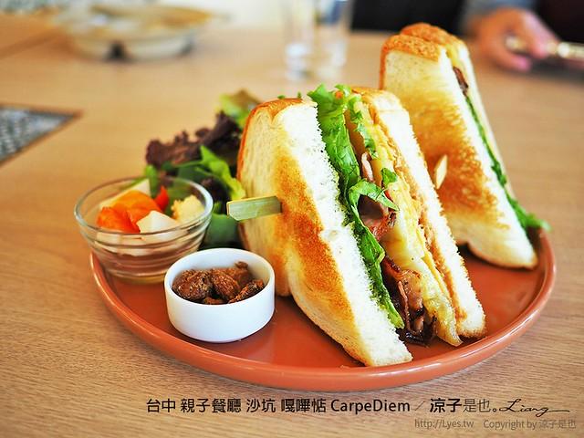 台中 親子餐廳 沙坑 嘎嗶惦 CarpeDiem 5