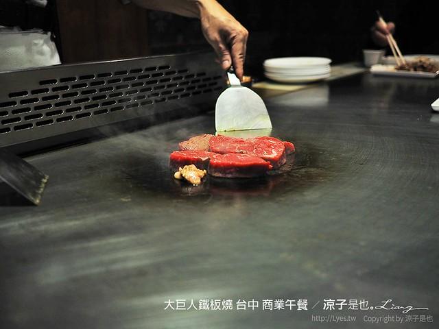 大巨人鐵板燒 台中 商業午餐 46