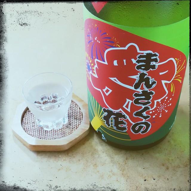 Mansaku-no-Hana (Matsuri label)
