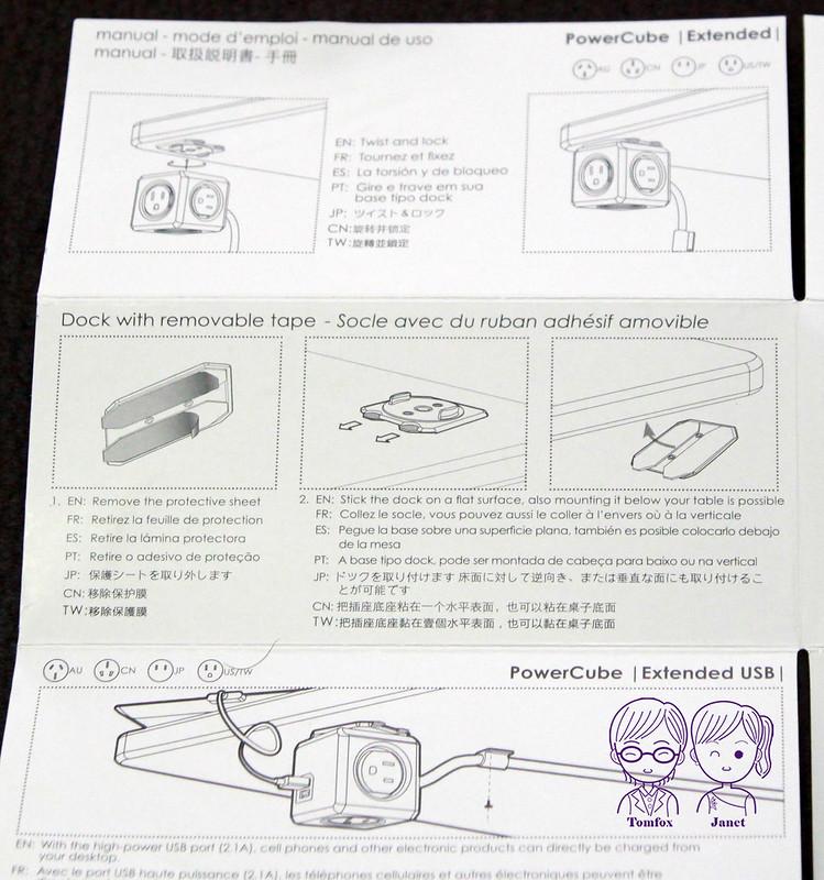 24 PowerCube延長線