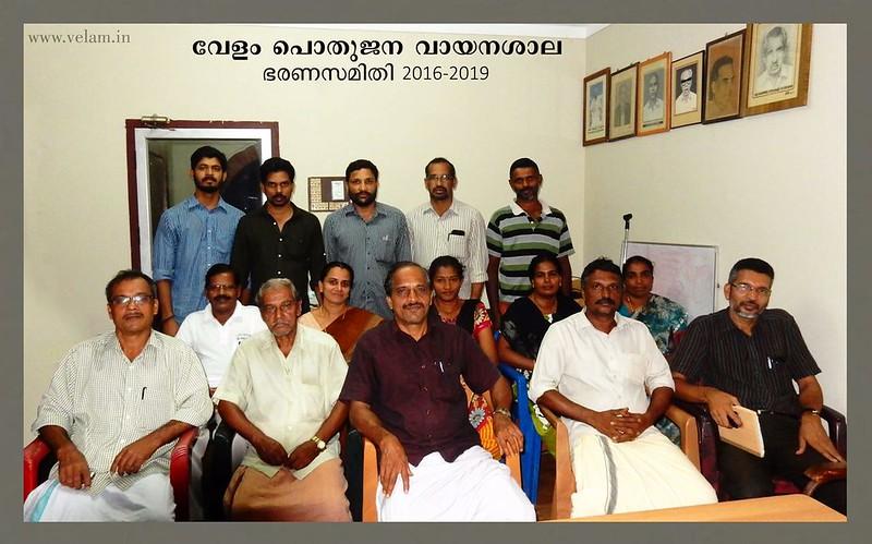 പ്രവർത്തക സമിതി 2016-2019. Working committee