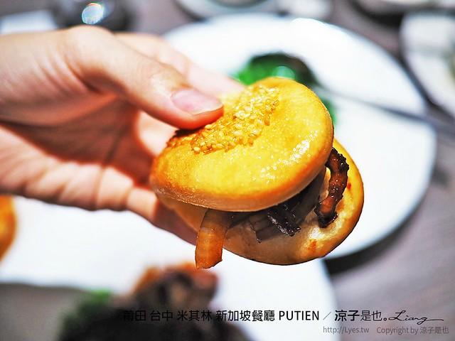 莆田 台中 米其林 新加坡餐廳 PUTIEN 22