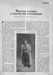 narod_tvorch_1938_06_17