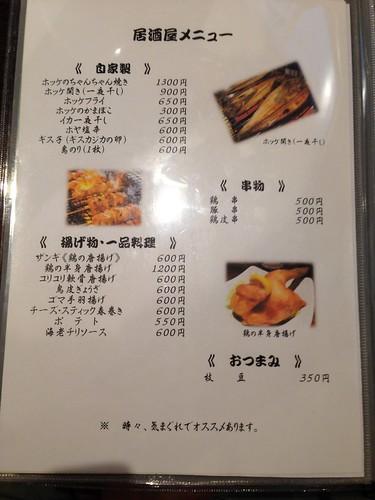 rishiri-island-hurusato-syokudo-menu02