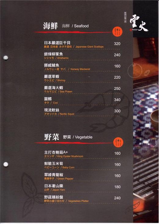 台中燒肉雲火日式燒肉菜單menu價位06