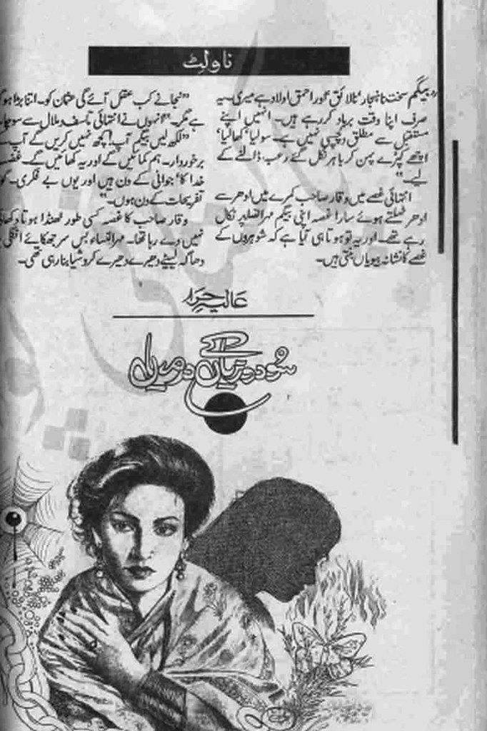 Soz O Saz Hai Zindagi is a cousin base social and romantic family story writen by famous digest and novel writer Alia Hira, Aliya Hira most likely Writes social and romantic stories